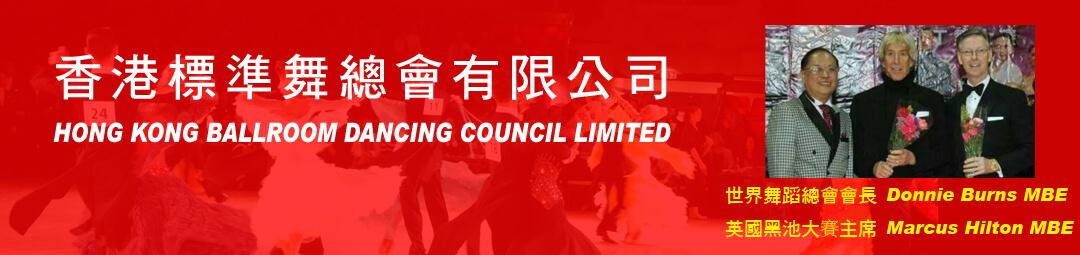 香港標準舞總會